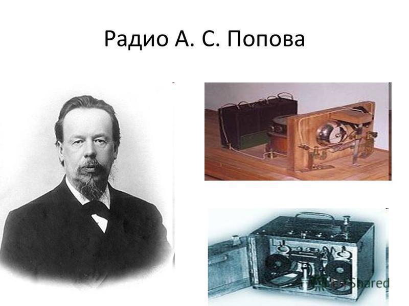 Радио А. С. Попова