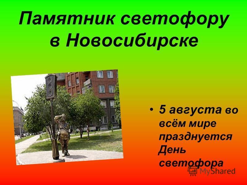 Памятник светофору в Новосибирске 5 августа во всём мире празднуется День светофора