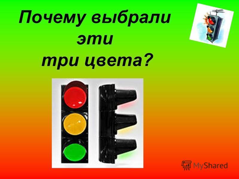 Почему выбрали эти три цвета?