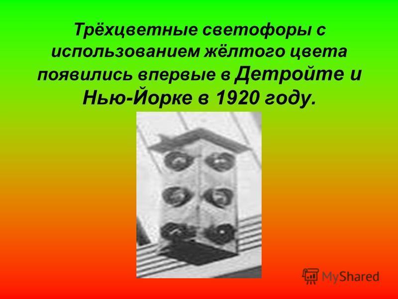 Трёхцветные светофоры с использованием жёлтого цвета появились впервые в Детройте и Нью-Йорке в 1920 году.