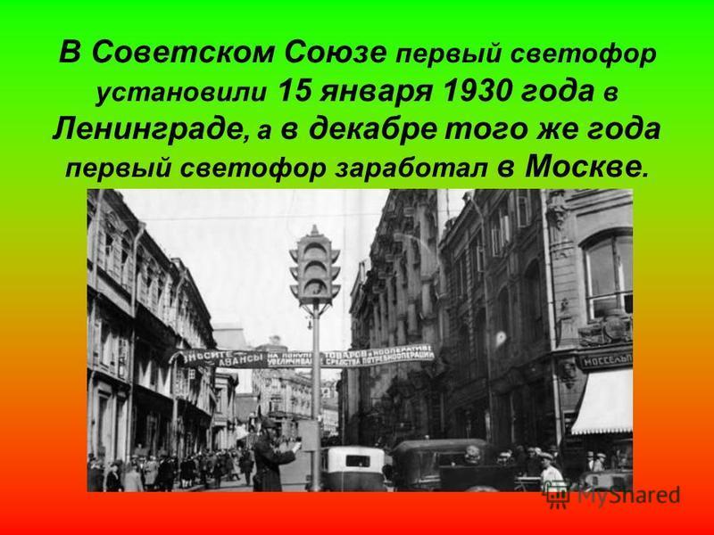 В Советском Союзе первый светофор установили 15 января 1930 года в Ленинграде, а в декабре того же года первый светофор заработал в Москве.