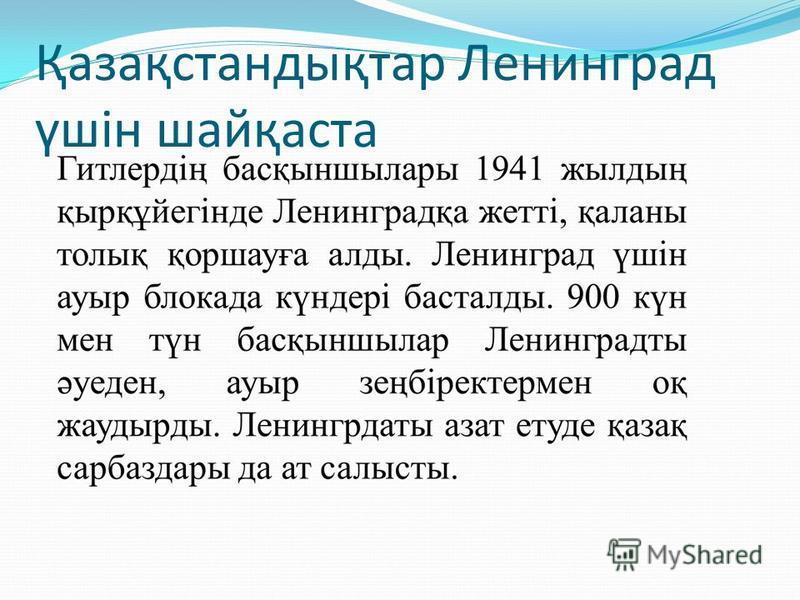 Қазақстандықтар Ленинград үшін шайқаста
