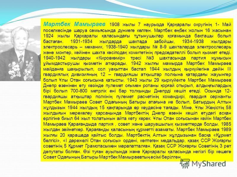 Мартбек Мамыраев 1908 жилы 7 наурызда Қарқаралы округінің 1- Май поселкесінде шаруа семьясында дүниеге келген. Мартбек еңбек жолын 16 жасынан 1924 жилы Қарқаралы қаласындағы тұтынушылар қоғамында бақташы болып бастаған. 1931-1934 жилдарда шахта да за