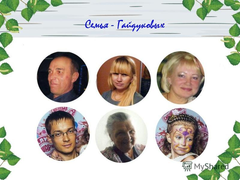 Семья - Гайдуковых