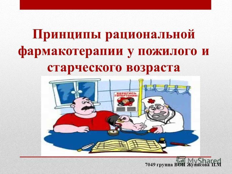 Принципы рациональной фармакотерапии у пожилого и старческого возраста 7049 группа ВОП Жунисова П.М