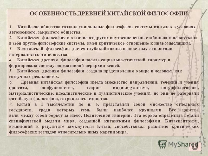 КЛАССИЧЕСКИЕ КНИГИ КИТАЙСКОЙ ОБРАЗОВАННОСТИ. 1. И цзин-Книга перемен.(XII-VI века до н.э.). Это гексаграммы для гаданий, комментарии к гаданиям, предсказания, в которых даются первые философские представления о мире. 2. Ши цзин-Книга песен или