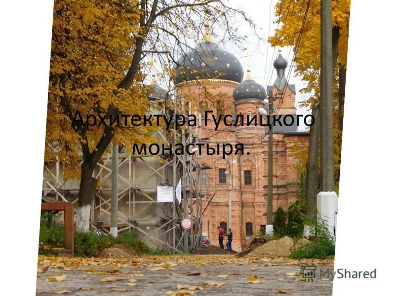 Архитектура Гуслицкого монастыря.
