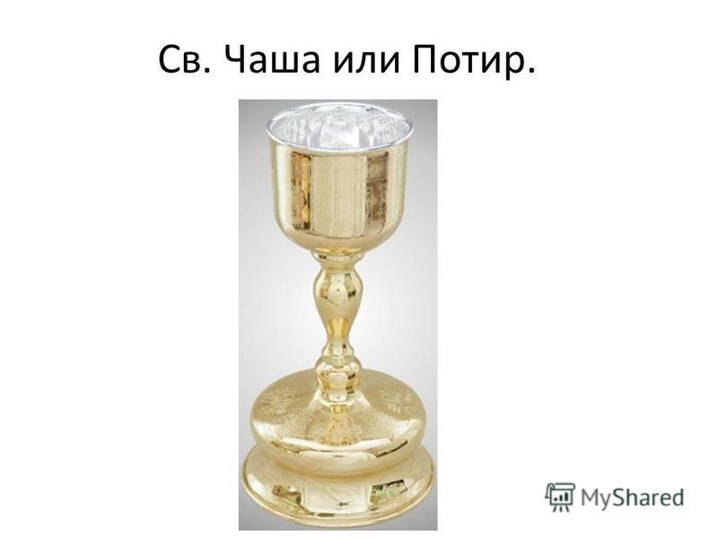 Св. Чаша или Потир.