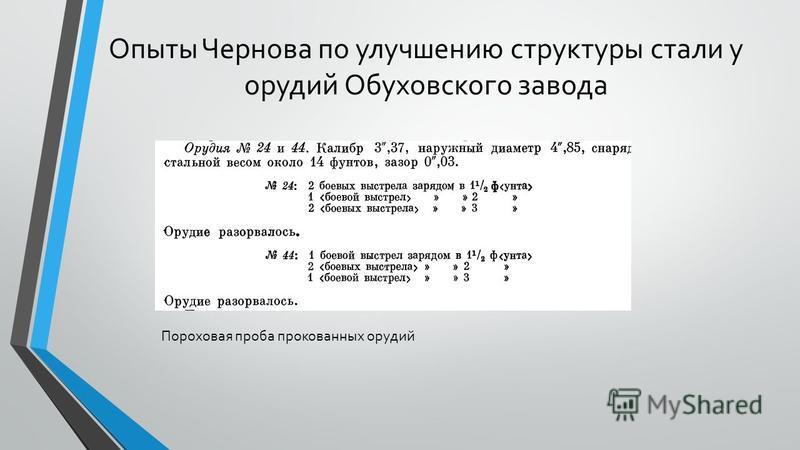 Опыты Чернова по улучшению структуры стали у орудий Обуховского завода Пороховая проба прокованных орудий