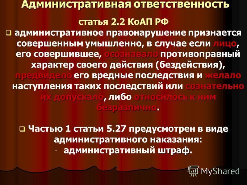 Административная ответственность статья 2.2 КоАП РФ лицо осознавало предвиделожелало сознательно их допускалоотносилось к ним безразлично административное правонарушение признается совершенным умышленно, в случае если лицо, его совершившее, осознавал