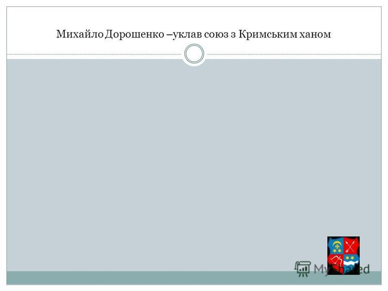 Михайло Дорошенко –уклав союз з Кримським ханом