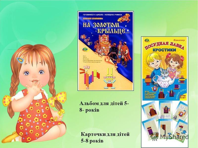 Карточки для дітей 5-8 років Альбом для дітей 5- 8- років