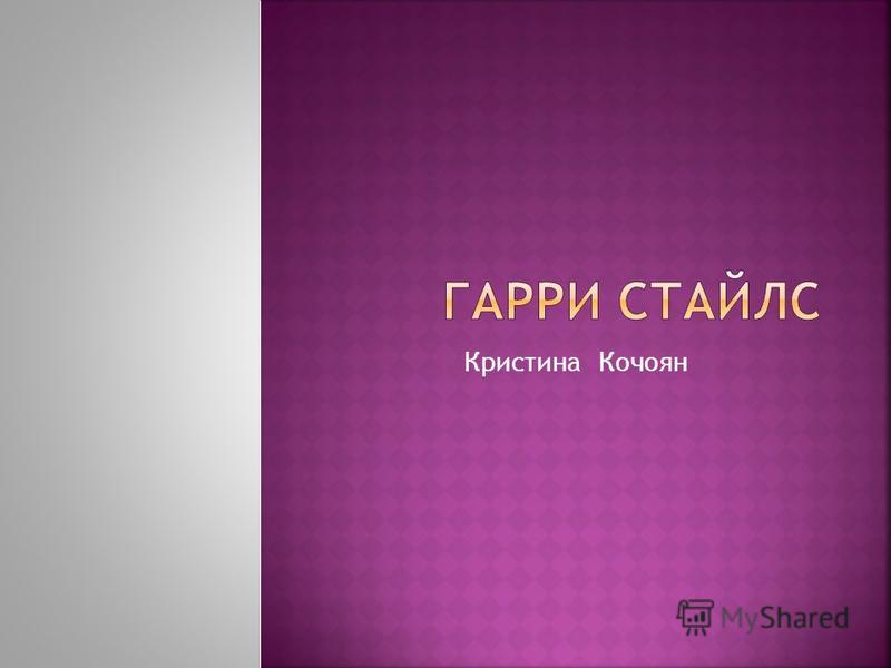 Кристина Кочоян