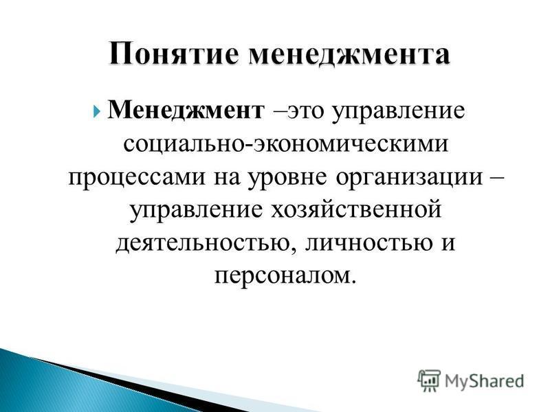 Менеджмент –это управление социально-экономическими процессами на уровне организации – управление хозяйственной деятельностью, личностью и персоналом.