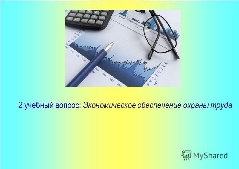 2 учебный вопрос: Экономическое обеспечение охраны труда