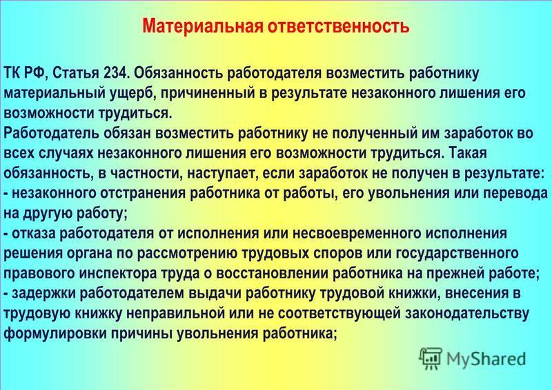Материальная ответственность ТК РФ, Статья 234. Обязанность работодателя возместить работнику материальный ущерб, причиненный в результате незаконного лишения его возможности трудиться. Работодатель обязан возместить работнику не полученный им зарабо