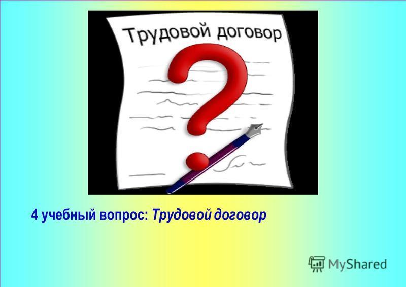 4 учебный вопрос: Трудовой договор