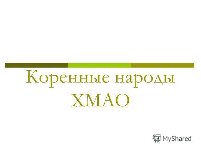 Коренные народы ХМАО