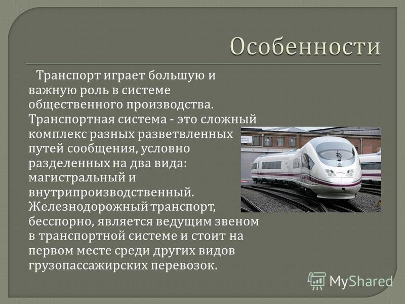 Транспорт играет большую и важную роль в системе общественного производства. Транспортная система - это сложный комплекс разных разветвленных путей сообщения, условно разделенных на два вида : магистральный и внутрипроизводственный. Железнодорожный т