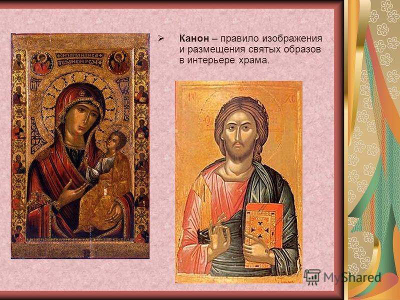 Канон – правило изображения и размещения святых образов в интерьере храма.