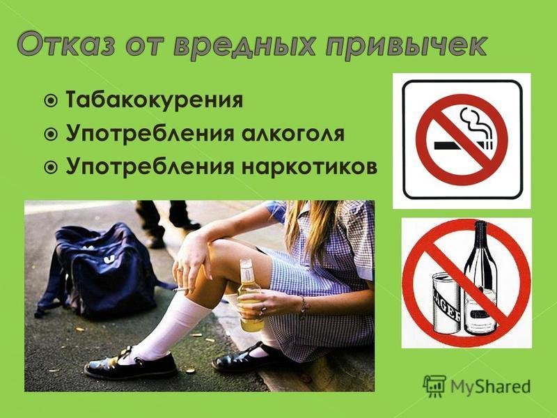 Табакокурения Употребления алкоголя Употребления наркотиков