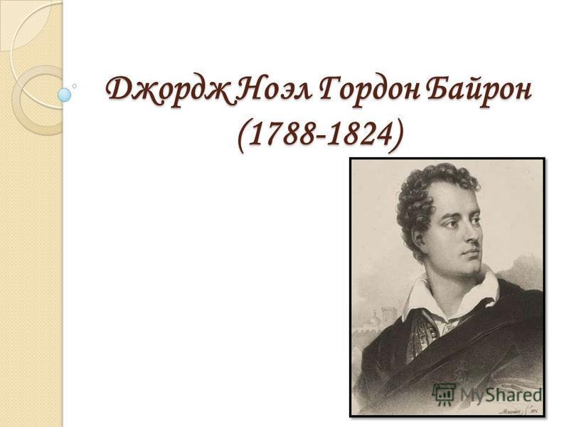 Джордж Ноэл Гордон Байрон (1788-1824)