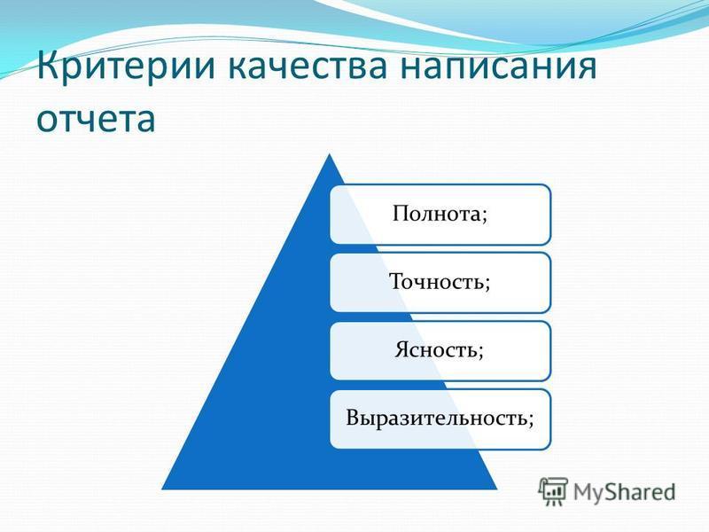 Критерии качества написания отчета Полнота;Точность;Ясность;Выразительность;