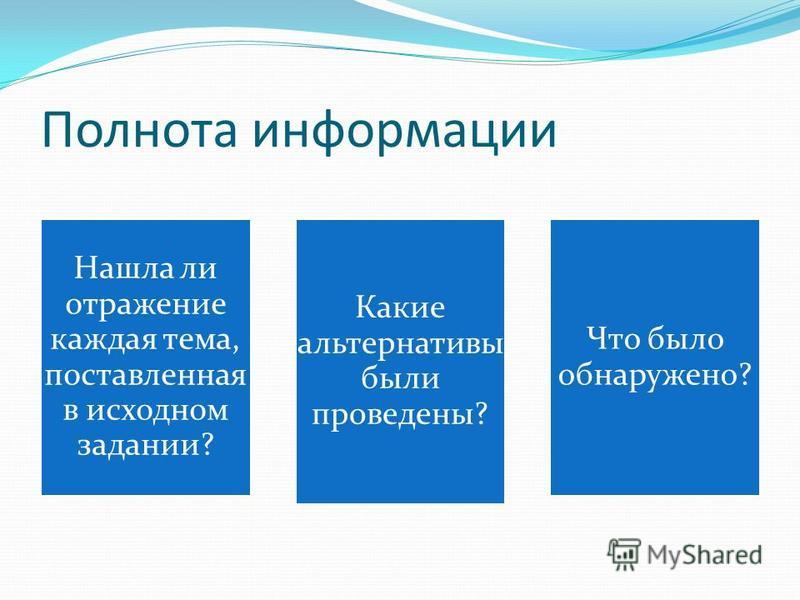 Полнота информации Нашла ли отражение каждая тема, поставленная в исходном задании? Какие альтернативы были проведены? Что было обнаружено?