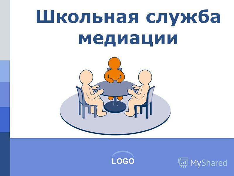 LOGO Школьная служба медиации