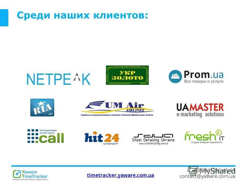 timetracker.yaware.com.ua +38(044) 360-45-13 contact@yaware.com.ua Среди наших клиентов: