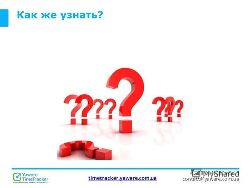 timetracker.yaware.com.ua +38(044) 360-45-13 contact@yaware.com.ua Как же узнать?