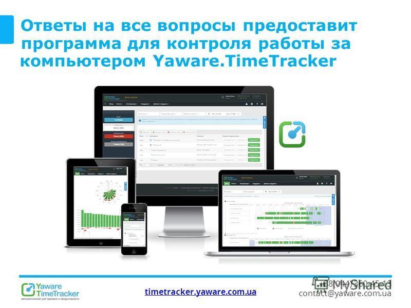 timetracker.yaware.com.ua +38(044) 360-45-13 contact@yaware.com.ua Ответы на все вопросы предоставит программа для контроля работы за компьютером Yaware.TimeTracker
