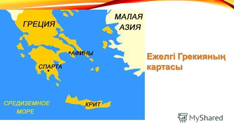 Ежелгі Грекияның картасы