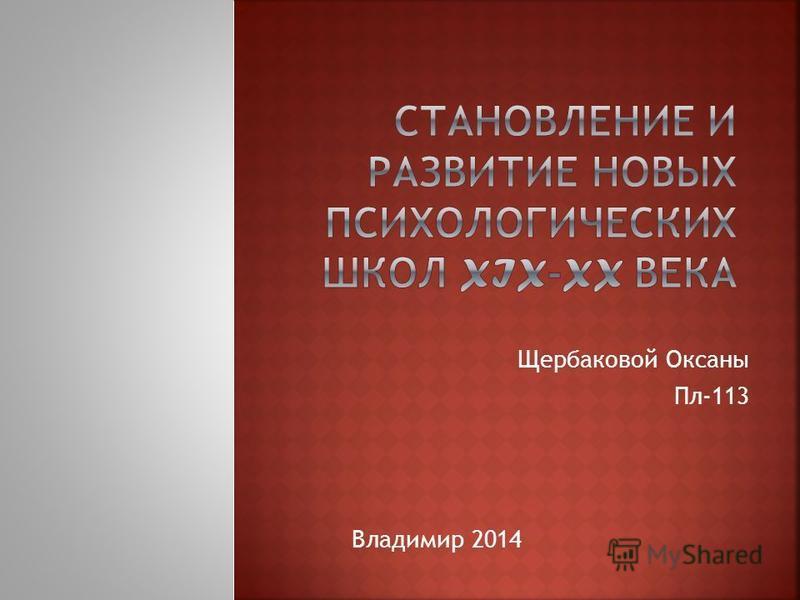 Щербаковой Оксаны Пл-113 Владимир 2014