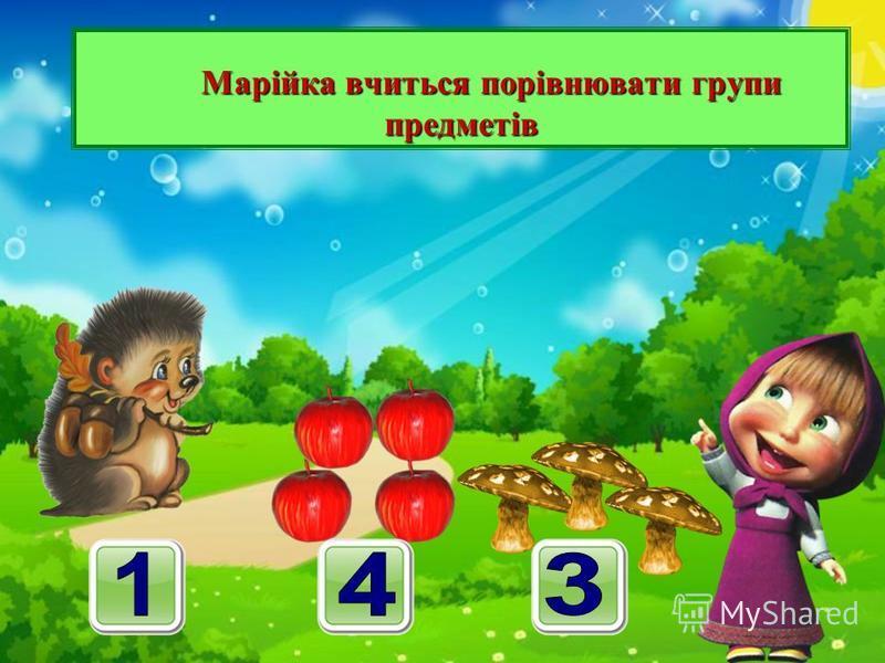 Марійка вчиться порівнювати групи предметів Марійка вчиться порівнювати групи предметів