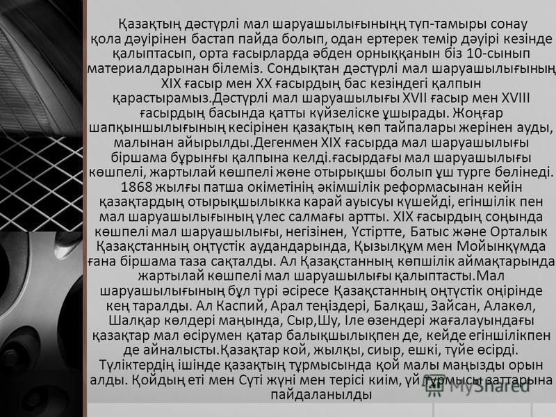 Қазақтың дәстүрлі мал шаруашылығыныңң түп-тамыры сонау қола дәуірінен бастап пайда болып, одан ертерек темір дәуірі кезінде қалыптасып, орта ғасырларда әбден орныққанын біз 10-сынып материалдарынан білеміз. Сондықтан дәстүрлі мал шаруашылығының XIX ғ
