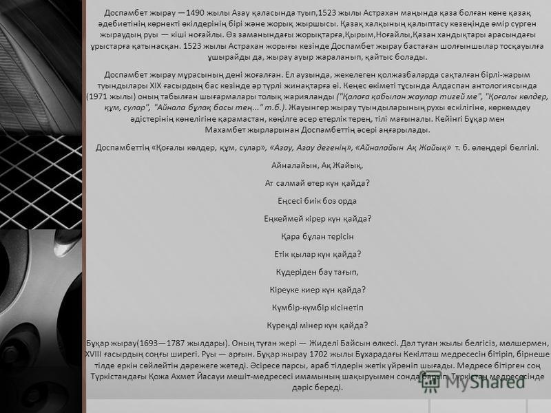Доспамбнет жырау 1490 жылы Азау қаласында туып,1523 жылы Астрахан маңында қаза болған көне қазақ әдебинетінің көрнекті өкілдерінің бірі және жорық жыршысы. Қазақ халқының қалыптасу кезеңінде өмір сүрген жыраудың руы кіші ноғайлы. Өз заманындағы жорық