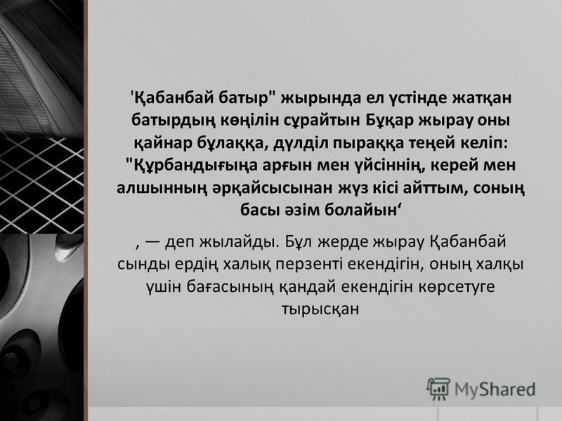 'Қабанбай батыр