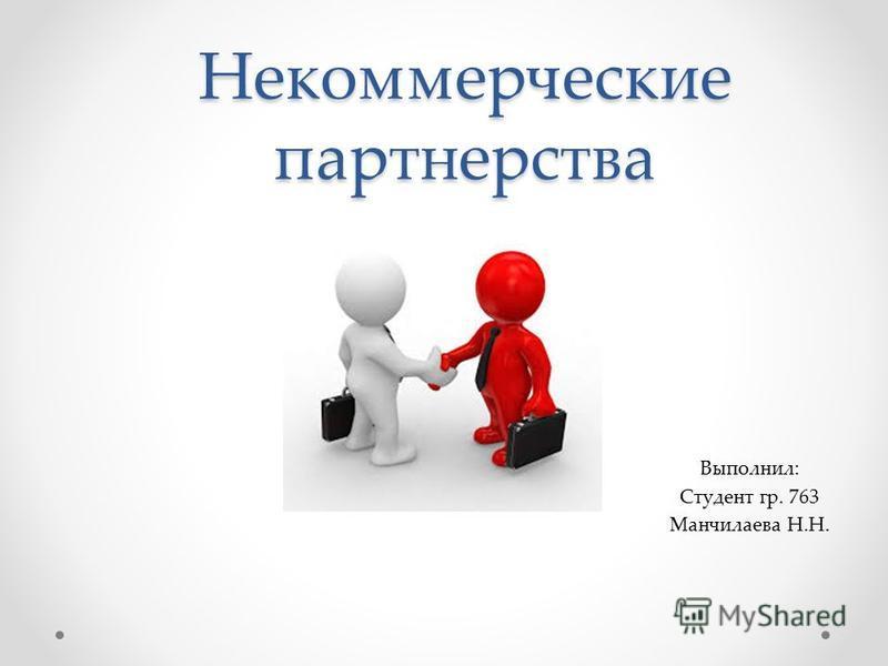 Некоммерческие партнерства Выполнил: Студент гр. 763 Манчилаева Н.Н.