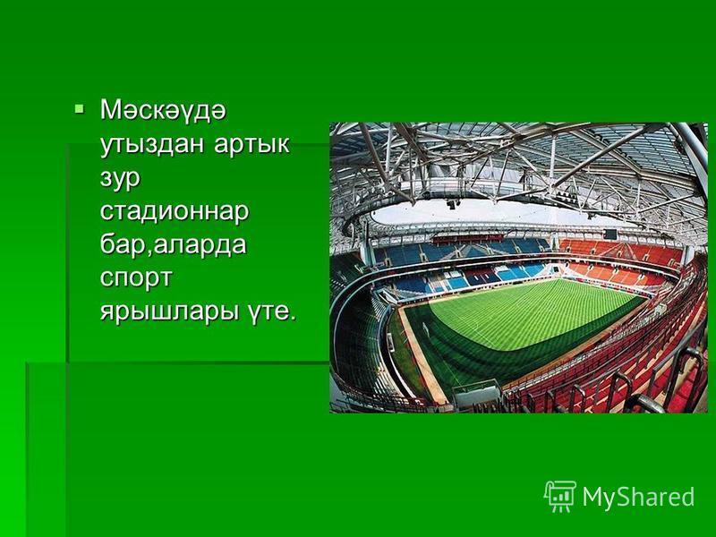 Мәскәүдә утыздан артык зур стадионнар бар,аларда спорт ярышлары үте. Мәскәүдә утыздан артык зур стадионнар бар,аларда спорт ярышлары үте.