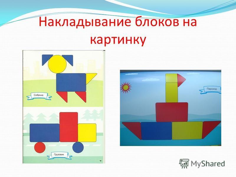 Накладывание блоков на картинку