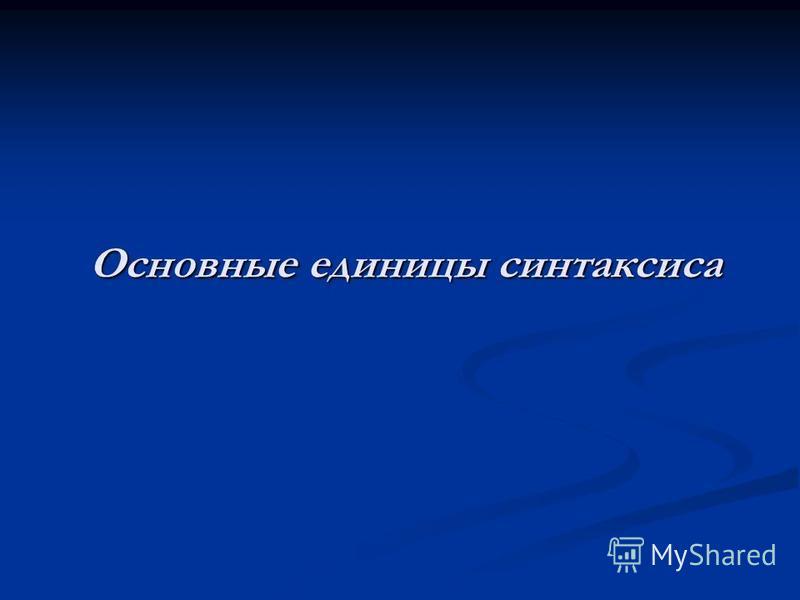 Основные единицы синтаксиса Основные единицы синтаксиса