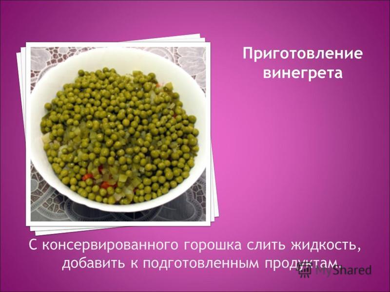 С консервированного горошка слить жидкость, добавить к подготовленным продуктам.