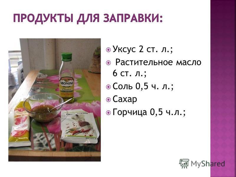 Уксус 2 ст. л.; Растительное масло 6 ст. л.; Соль 0,5 ч. л.; Сахар Горчица 0,5 ч.л.;