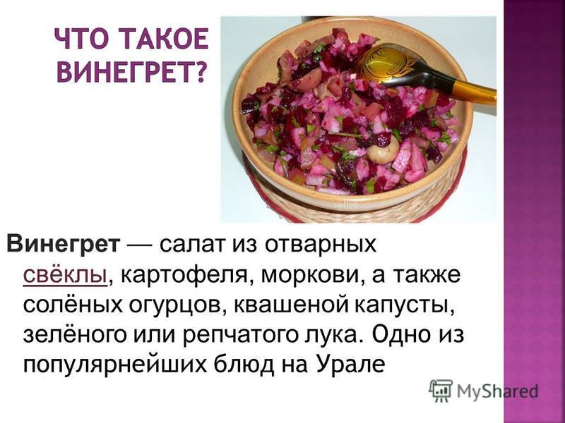 Как приготовить винегрет из свежей капусты рецепт