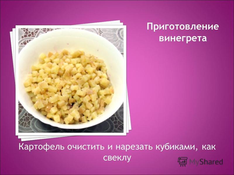 Картофель очистить и нарезать кубиками, как свеклу