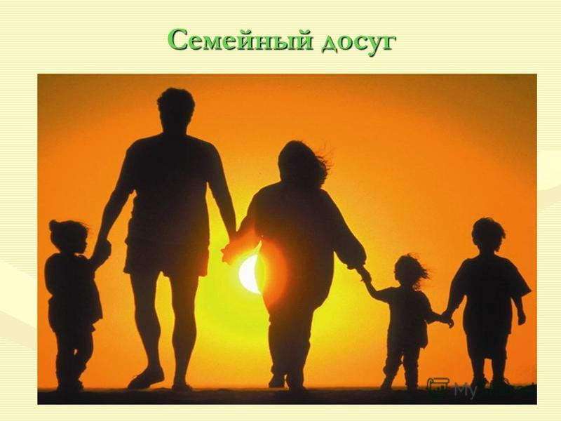 Семейный досуг