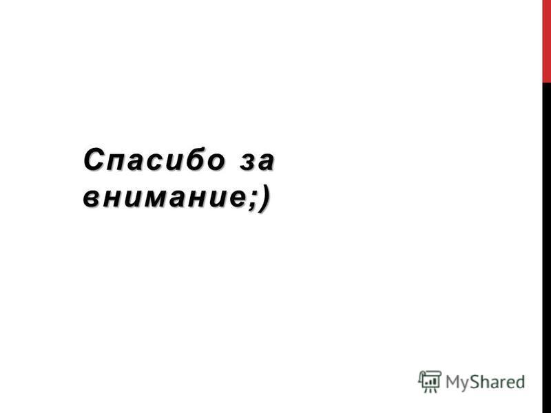 Спасибо за внимание;)
