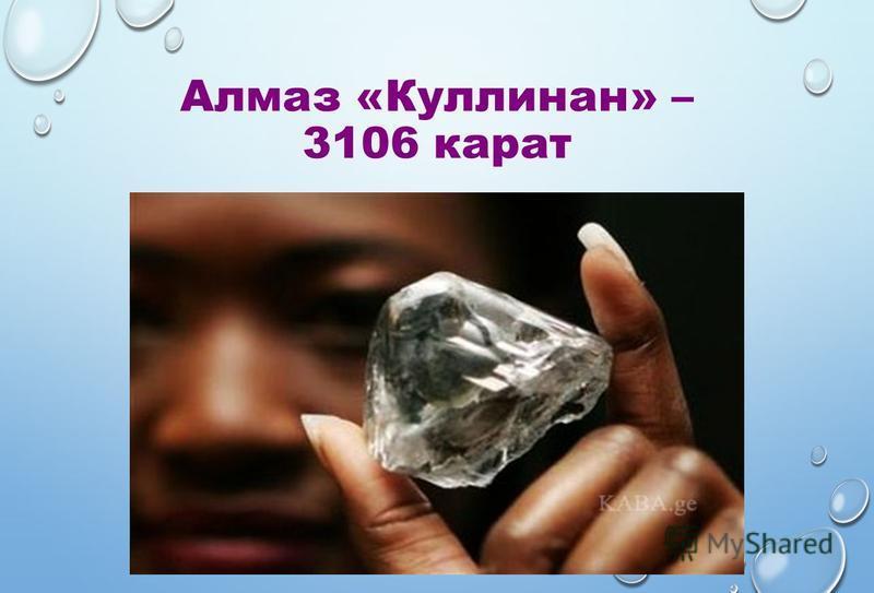 Алмаз «Куллинан» – 3106 карат