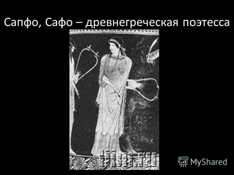 Сапфо, Сафо – древнегреческая поэтесса